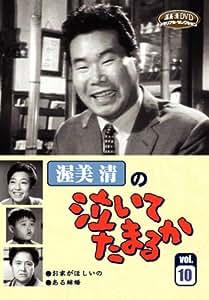 渥美清の泣いてたまるかVOL.10 [DVD]