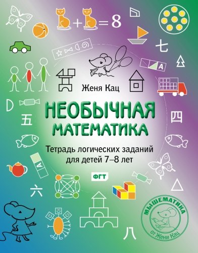 MouseMatics 7-8: Unusual Math For 7-8 year olds (Volume 6) (Russian Edition)