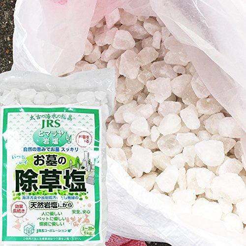 お墓の除草塩10kg大袋×2袋合計20㎏サイズ混合 粒M~3Lサイズ(10mm~35mm) B074M6FGDX