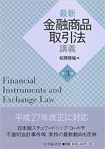 最新金融商品取引法講義〈第3版...