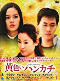 [DVD]黄色いハンカチ DVD-BOX 1