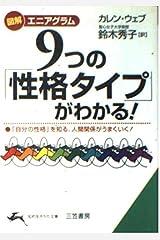 9 Tsu No Seikaku Taipu Ga Wakaru! Paperback Bunko