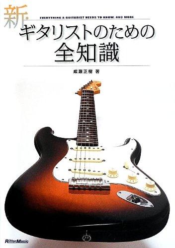Download Shin gitarisuto no tame no zenchishiki : Honkakuha o mezasu kimi ni. PDF