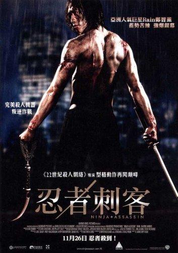 Ninja Assassin Hong Kong Póster de película C EN 11 x 17 ...