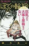 ぼくの輪廻 (1) (フラワーコミックス)