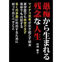 gutikaraumareruzannennajinsei (Japanese Edition)