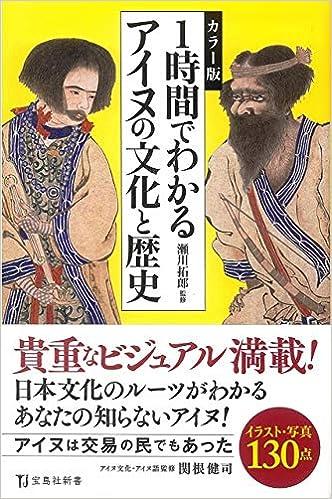 ダウンロードブック カラー版 1時間でわかるアイヌの文化と歴史 (宝島社新書) 無料のePUBとPDF
