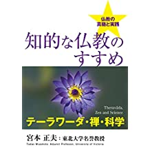 Intellectual Buddhism: Theravada Zen and Science (Japanese Edition)
