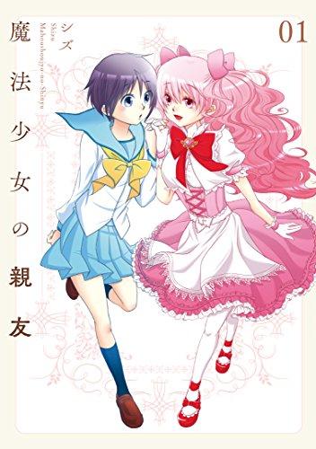 魔法少女の親友 (1) (IDコミックス)