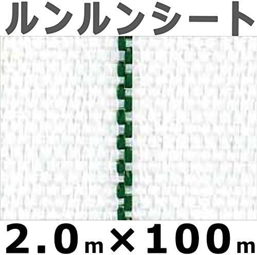 【個人宅配送】 ルンルンシート 白ピカ 反射率 向上 遮熱性 アップ 反射効果のある 防草シート 幅2.0m×100m 小泉製麻