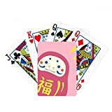 beatChong Japanese Travel Lucky Toy Poker Playing Card Tabletop Board Game Gift