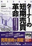 ターナーの短期売買革命――新株式市場を攻略する全テクニック (ウィザードブックシリーズ)