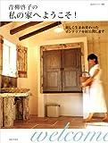青柳啓子の私の家(うち)へようこそ!―新しく生まれ変わったインテリアを初公開します (私のカントリー別冊)