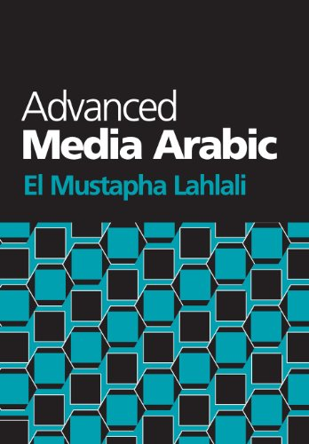 Advanced Media Arabic (Arabic Edition)