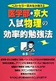 医学部・京大入試物理の効率的勉強法 (現役京大生が教える)