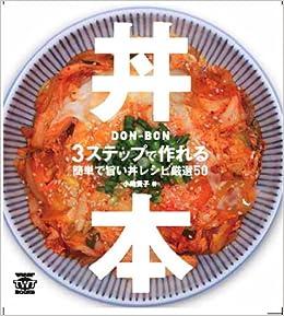丼本\u20153ステップで作れる簡単で旨い丼レシピ厳選50 (TWJ BOOKS)
