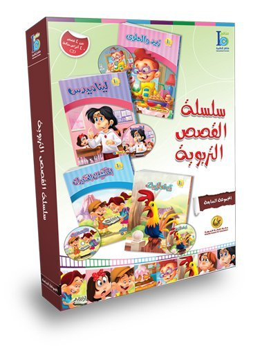 ICO Arabic Stories Box 7 (4 Stories, with 4 CDs) صندوق القصص التربوية