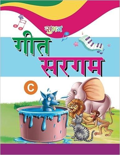 Geet Sargam C: Volume 3 (Pre School Books)