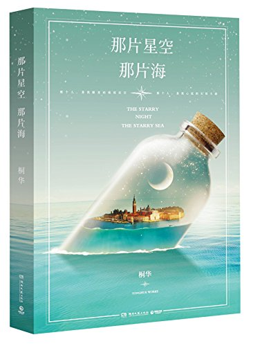The Starry Night, The Starry Sea (Chinese Edition)