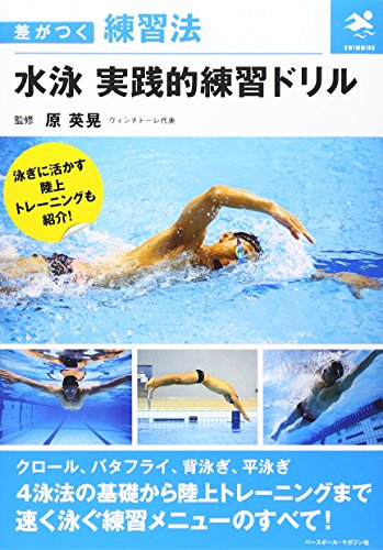 水泳 実践的練習ドリル (差がつく練習法)