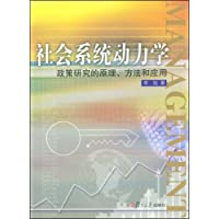 社會系統動力學:政策研究的原理﹑方法和應用