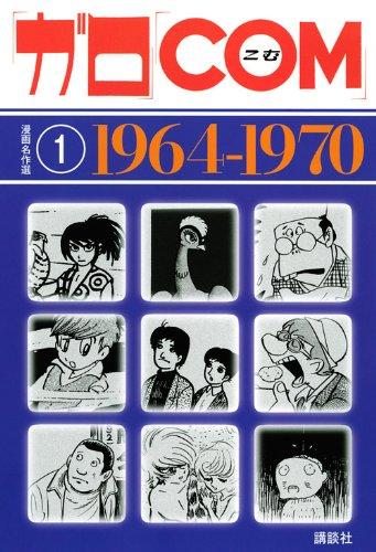 「ガロ」「COM」漫画名作選 1の商品画像