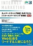ネットマーケティング検定公式テキスト インターネットマーケティング 基礎編 第2版