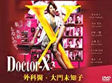Doctor X3 (Japanese TV Drama with English, All Region DVD Version)
