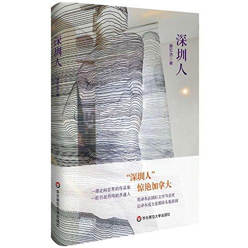 Download 深圳人(精) ebook