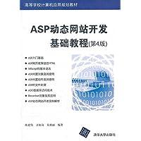 高等学校计算机应用规划教材:ASP动态网站开发基础教程(第4版)