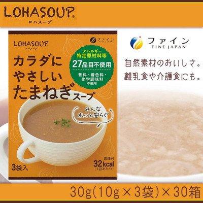 アレルギー27品目 化学調味料不使用のたまねぎスープ ファイン LOHASOUP ロハスープ カラダにやさしいたまねぎスープ 30g 10g×3袋 ×30箱 B07D6B22BF