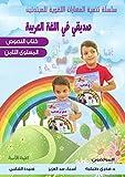 صديقي في اللغة العربية كتاب النصوص (Arabic Edition)
