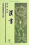 汉书(中华经典普及文库) (中华书局出品)