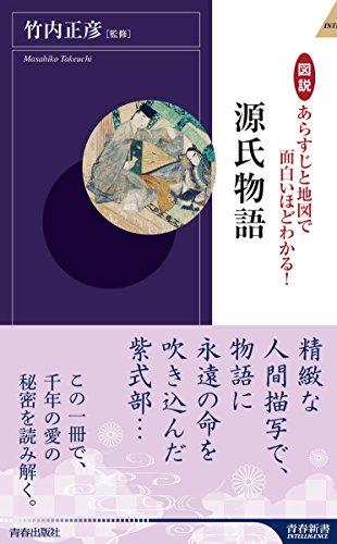図説 あらすじと地図で面白いほどわかる! 源氏物語 (青春新書インテリジェンス)
