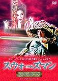 スウォーズマン 女神伝説の章 LBXC-801 [DVD]