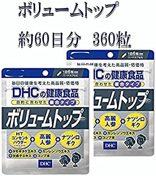 ボリューム トップ Dhc