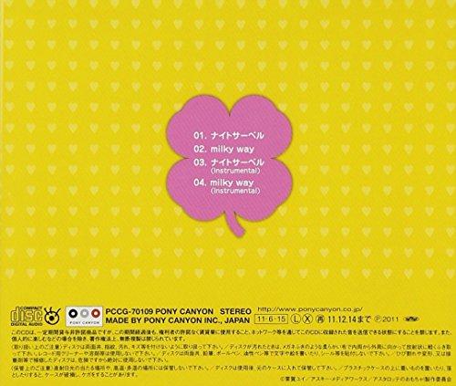 ASTAROTTE NO OMOCHA! CHARACTER SONG CD VOL.3 ZELDA/EFFIE
