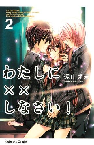 Watashi ni xx Shinasai!, Vol. 02