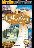 地球的故事(新语文课外书屋·经典科普大师系列)