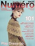 Numero TOKYO(ヌメロ・トウキョウ) 2016 年11 月号