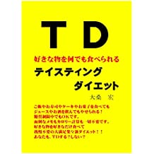 TASTING DIET: TD Is possible to eat your favorite things anything (Japanese Edition)