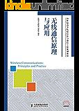 无线通信原理与应用 (21世纪高等院校信息与通信工程规划教材——高校系列)
