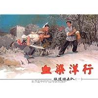 铁道游击队(共10册)