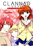 Clannad, Tome 4 : (2013-03-15)