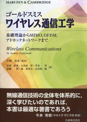 ゴールドスミス ワイヤレス通信工学 基礎理論からMIMO、OFDM、アドホックネットワークまで