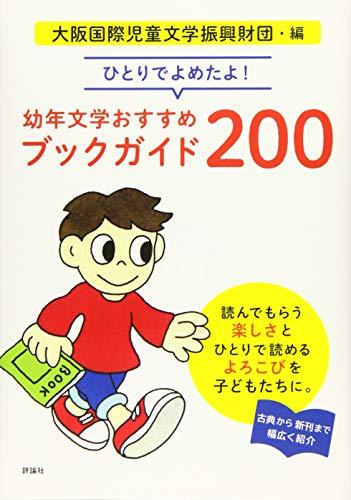 ひとりでよめたよ! 幼年文学おすすめブックガイド200