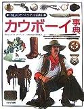カウボーイ事典 (「知」のビジュアル百科)