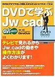 DVD(ビデオ)で学ぶJw_cad (エクスナレッジムック DVDだから絶対わかる!)