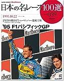 日本の名レース100選 Volume59 (SAN-EI MOOK AUTO SPORT Archives)