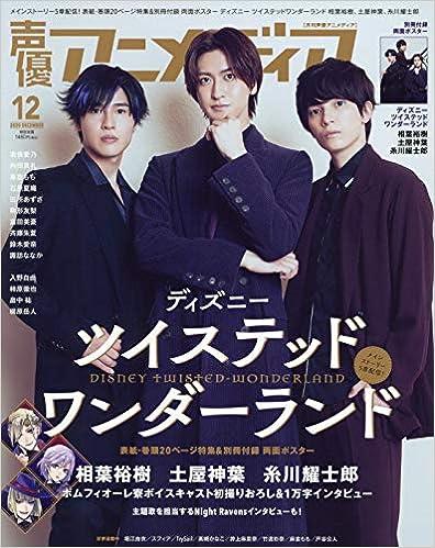 声優アニメディア 12月号
